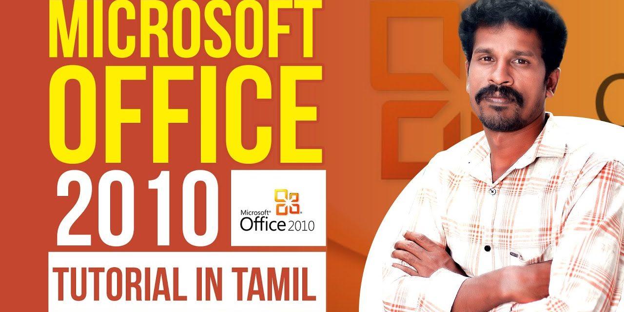 Microsoft office 2010 tutorial in Tamil | #1
