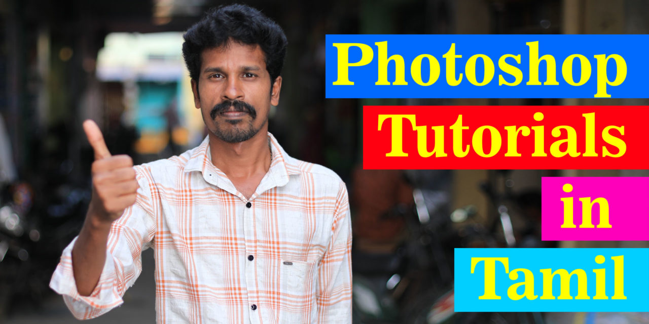 Photoshop Tutorials Lesson 1