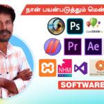 My Software List | நான் பயன்படுத்தும் மென்பொருள்கள்